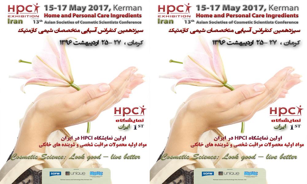 Photo of کنفرانس آسیایی متخصصان شیمی کازمتیک 2017 کرمان