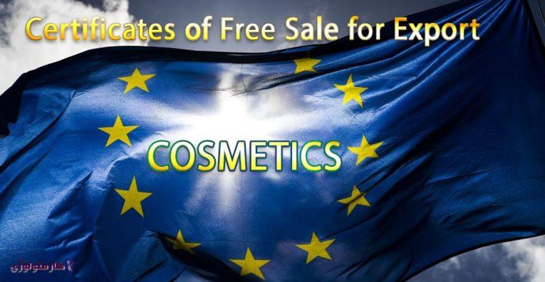 گواهی فروش آزاد محصولات کازمتیک